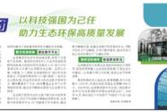 運鴻集團以科技強國為己任 助力生態環保高質量發展