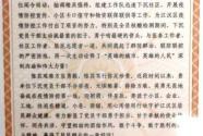 郵儲銀行湖北省分行收到江漢區 新型肺炎疫情防控指揮部感謝信