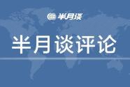 """应对全球大变局,中国宏观调控更在意""""中长期"""""""