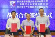 """黔货出山及""""黔系列""""品牌走进上海战略合作签约仪式在贵阳举行"""