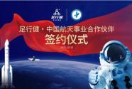 足行健与中国航天基金会合作签约仪式在北京隆重举行!