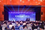 """两化融合苏州""""论道"""":卡奥斯打造数字经济发展新引擎"""
