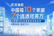 洗地机行业新标杆 中国每10个家庭中7个选添可芙万