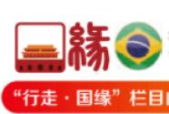 行走·国缘 | 巴西出版人:去东方,读中国